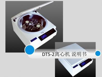 北利低速离心机DT5-2说明书