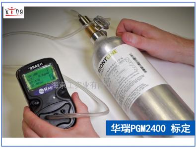 华瑞PGM2500标定校准