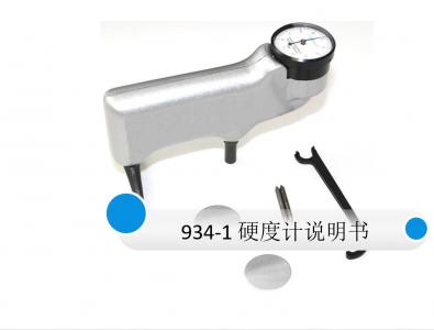 手持式巴氏硬度计934-1说明书 专业资料
