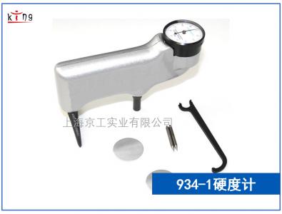 手持式巴氏硬度计934-1 特价供应