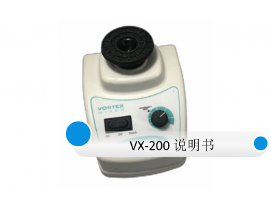 Labnet VX-200漩涡混合器使用说明书