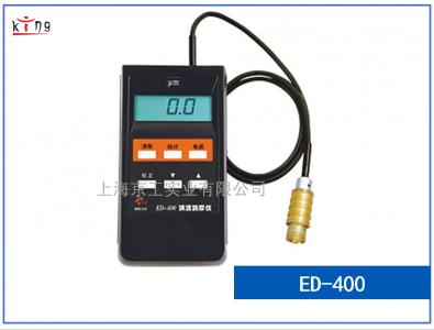 便携式涡流测厚仪ED-400
