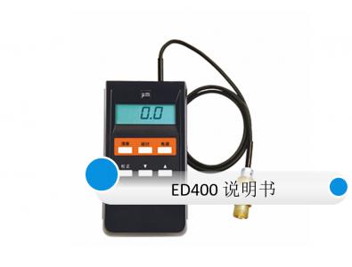 涡流测厚仪ED400使用说明书