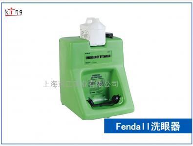 霍尼韦尔Fendall便携式洗眼器