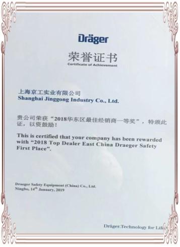 德尔格荣誉证书