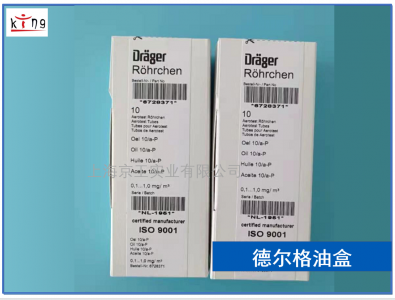 德尔格油检测管6728371 当天极速发货