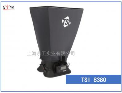 美国TSI8380风量罩