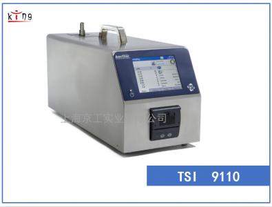 TSI9110粒子计数器
