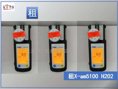 德尔格过氧化氢X-am5100气体检测仪租赁