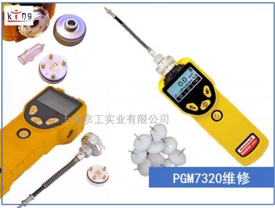 PGM7320华瑞VOC气体检测仪维修