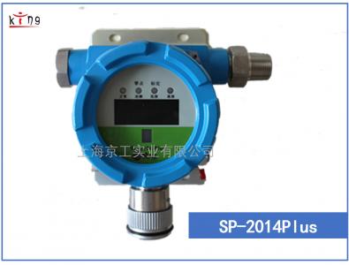 固定式气体检测仪SP-2104Plus
