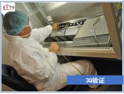 实验室仪器3Q验证服务