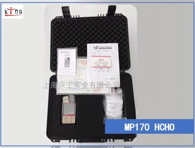甲醛检测仪MP170