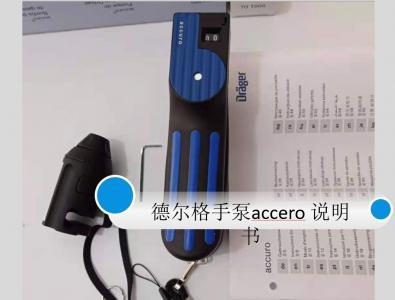 德尔格accuro手泵6400000中文说明书
