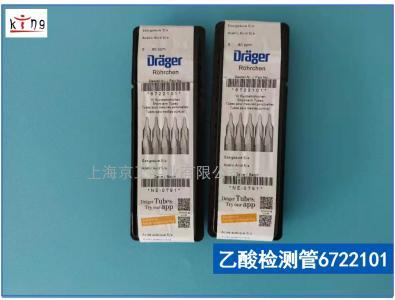 德尔格乙酸检测管6722101