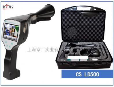 德国CS自动检漏仪LD500