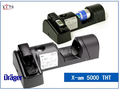 德尔格X-am5000四氢噻吩气体检测仪维