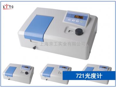 上海京工721分光光度计可用十年