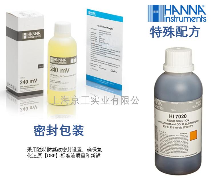 哈纳氧化还原标准液