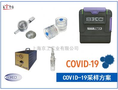 美国SKC病毒COVID-19采样方案