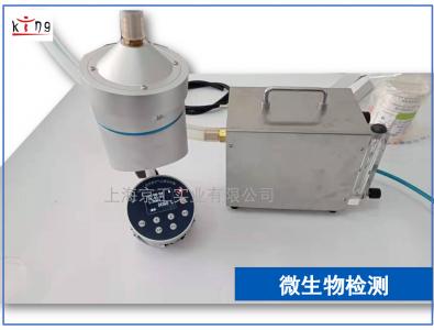 医药器械洁净室浮游菌检测