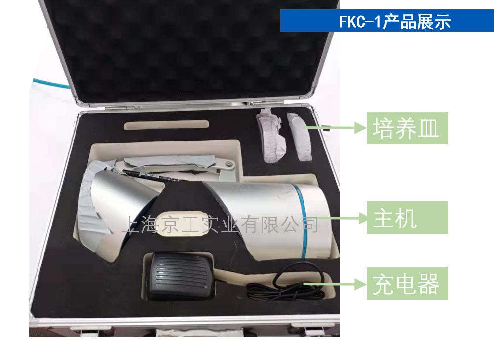 浮游菌采样量FKC-1产品展示