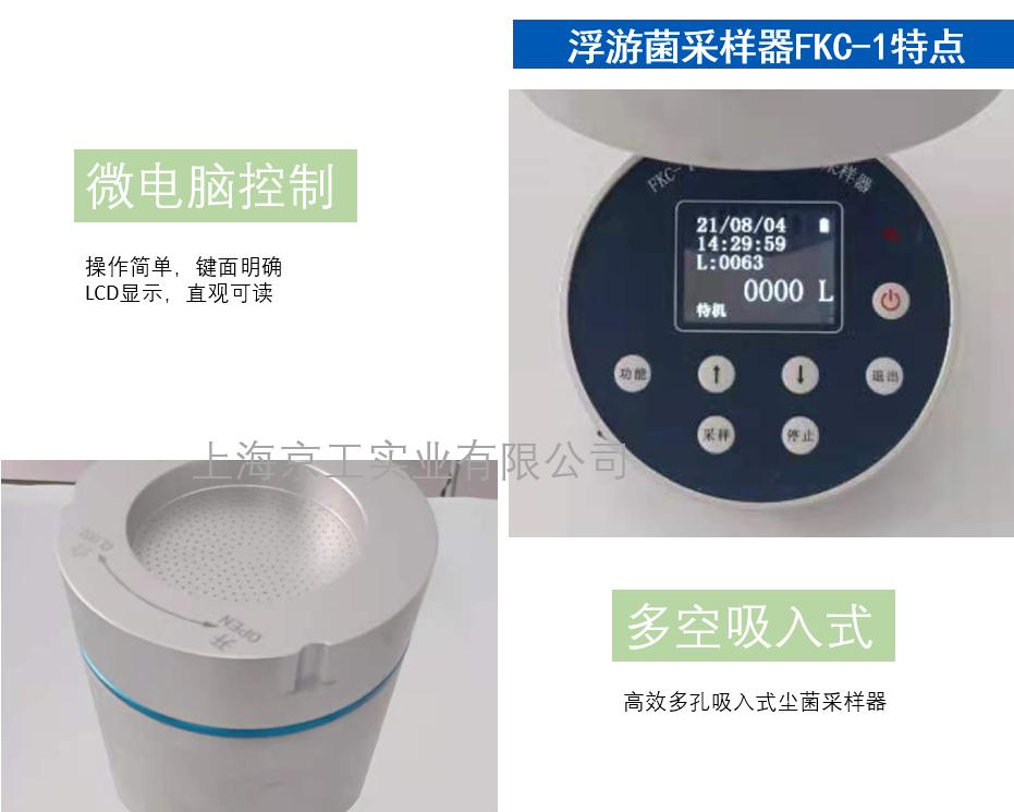 浮游菌采样器FKC-1特点