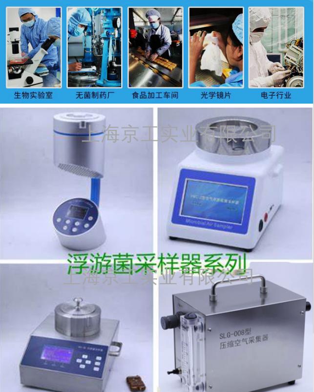 浮游菌采样器应用