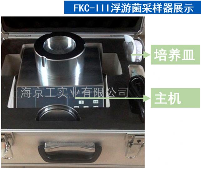 FKC-iii浮游菌采样器产品展示