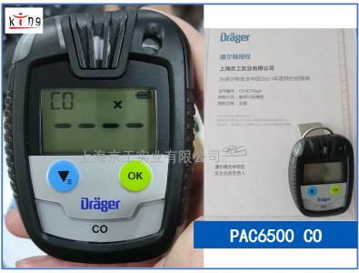 """德尔格pac6500CO检测仪出现""""------""""报警声不断"""