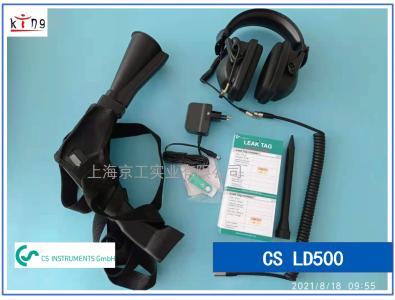 压缩空气测漏仪CS LD500德国进口现货供应