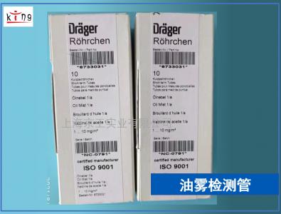 德尔格短期油雾检测管6733031