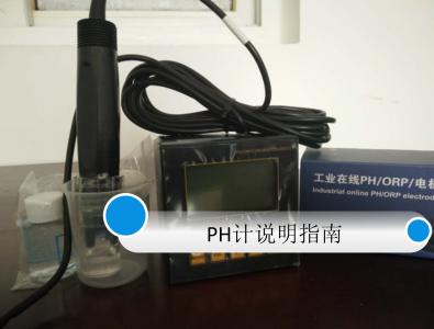 PH测量指南使用说明
