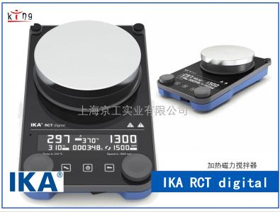 IKA加热磁力搅拌器RCT DIGITAL