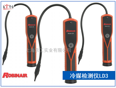简易型冷媒检测仪Robinair LD3