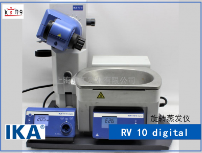 IKA旋转蒸发仪IKA RV 10