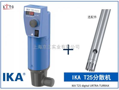 IKA T25无极数显分散机