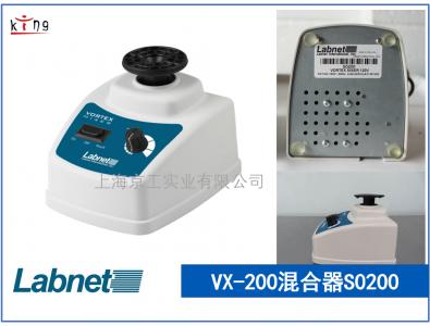 热卖!美国Labnet涡旋混合器VX-200 S0200